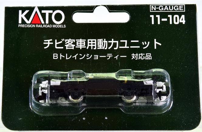 Kato 11-104 (N) - Motorisiertes Fahrgestell 2-achsig 65 mm